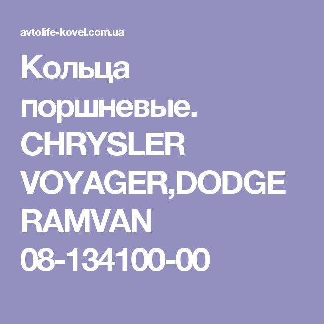 Кольца поршневые. CHRYSLER VOYAGER,DODGE RAMVAN 08-134100-00