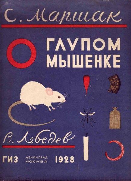 O glupom Myshunki (About a silly little mouse). ill. V.Lebedev