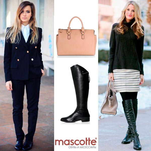 Стиль Маскотт: business casual  Более легкомысленный, чем обычный деловой стиль, но все же не такой свободный, как повседневный кэжуал, стиль business casual создан для тех деловых женщин, чья работа не требует быть всегда «застегнутой на все пуговицы», но все же обязывает выглядеть по-офисному. #mascotteshoes #fashion #bag #trand #mascotte_shoes #mascotte #shoes