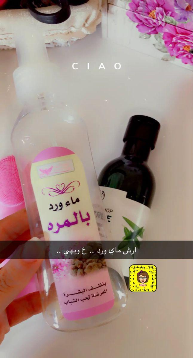 Pin By Happy Cloud On Snap Chat 2021 In 2021 Hand Soap Bottle Shampoo Bottle Soap Bottle