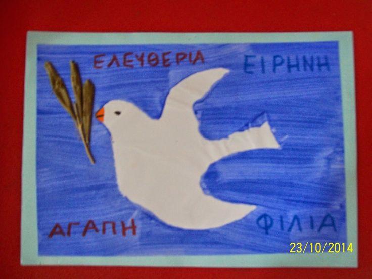 ΝΗΠΙΟΧΩΡΑ : Το περιστέρι της ειρήνης