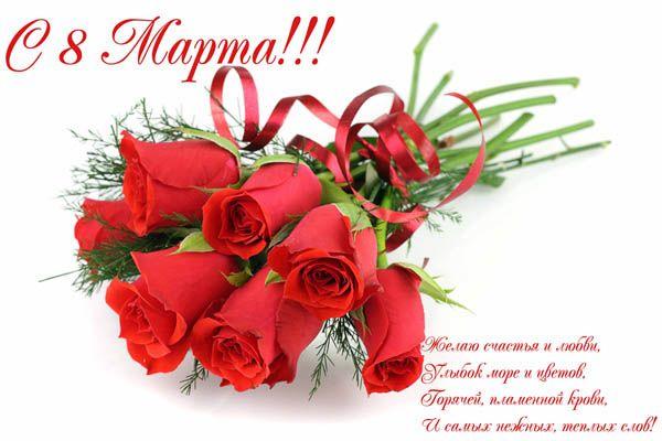Поздравления с 8 марта женщинам в стихах