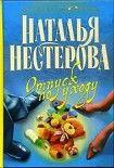 Отпуск по уходу. Начните читать книги Нестерова Наталья в электронной онлайн библиотеке booksonline.com.ua. Читайте любимые книги с мобильного или ПК бесплатно и без регистрации.