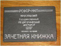 Зачетная книжка ЯГПИ 1938 г..