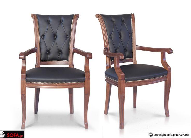 Καρέκλα κλασική Ν57 με μπράτσο https://sofa.gr/epiplo/karekla-klasiki-n57-me-mpratso
