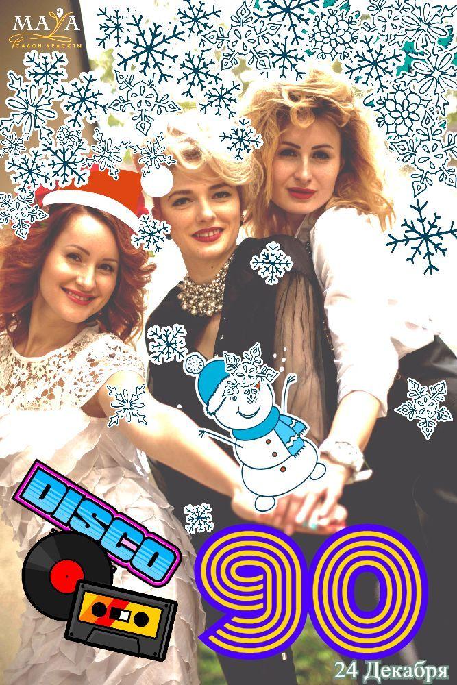 ❄❄❄Поздравляем всех с первым днем зимы! ❄❄❄  . А вы уже готовитесь к праздникам? Вот у нас подготовка идет полным ходом! 🎉🎉🎉  . 🎁Салон красоты MAYA никогда не пропускает повод повеселиться и устроить сюрприз для наших дорогих клиентов. Так что на Новый Год без подарков мы вас не оставим! 🎁  . ❗❗❗ИТАК! Только для гостей салона MAYA❗❗❗  . 🎈24-го декабря состоится мегакрутая новогодняя костюмированная вечеринка в стиле 90-х! Что вас ждет: . 💥1. Тематическая атмосфера и ностальгия по…
