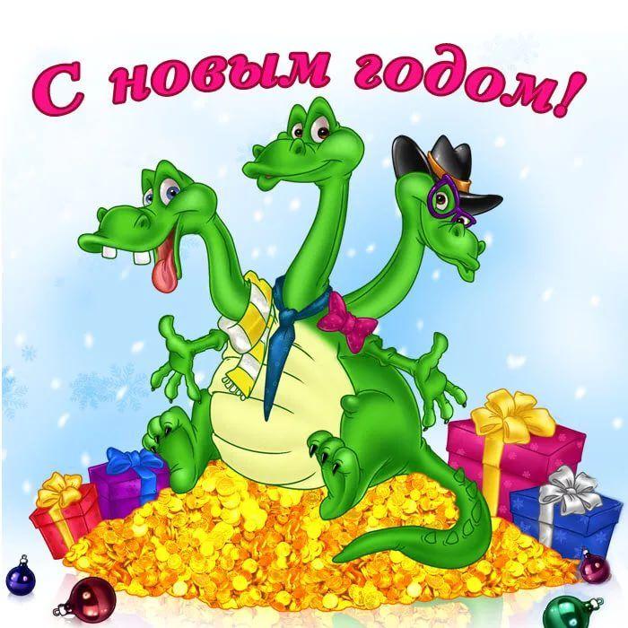 Сердце приколы, новогодние открытки дракон