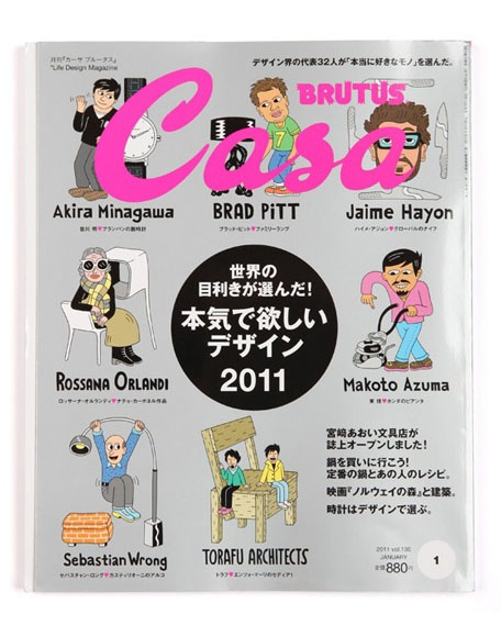 Casa Brutus