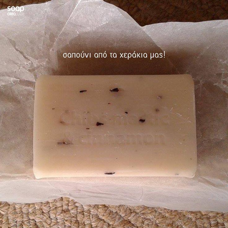 Το 100% χειροποίητο ελληνικό, φυσικό και φυτικό σαπούνι Olea Soap http://www.oleasoap.gr/shop/οlea-juice-μαστίχα-χίου-κανέλα/ Try an #organic #soap #olivesoap