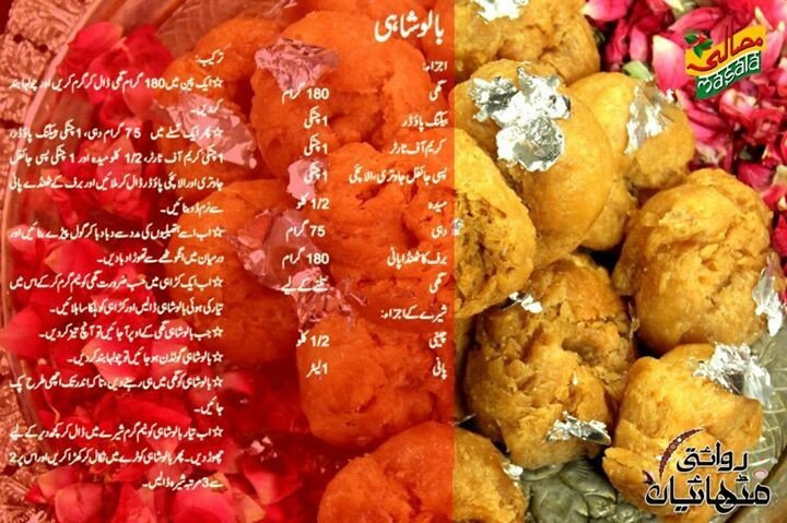 Pakistani dessert | Dessert | Pinterest | Pakistani and Desserts
