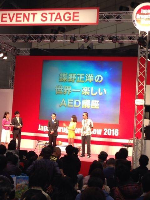 ドラッグストアイベント蝶野正洋の世界楽しいAED講座