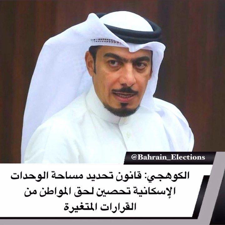البحرين الكوهجي قانون تحديد مساحة الوحدات الإسكانية تحصين لحق المواطن من القرارات المتغيرة قال رئيس لجنة المرافق العا Baseball Hats Baseball Cards Baseball
