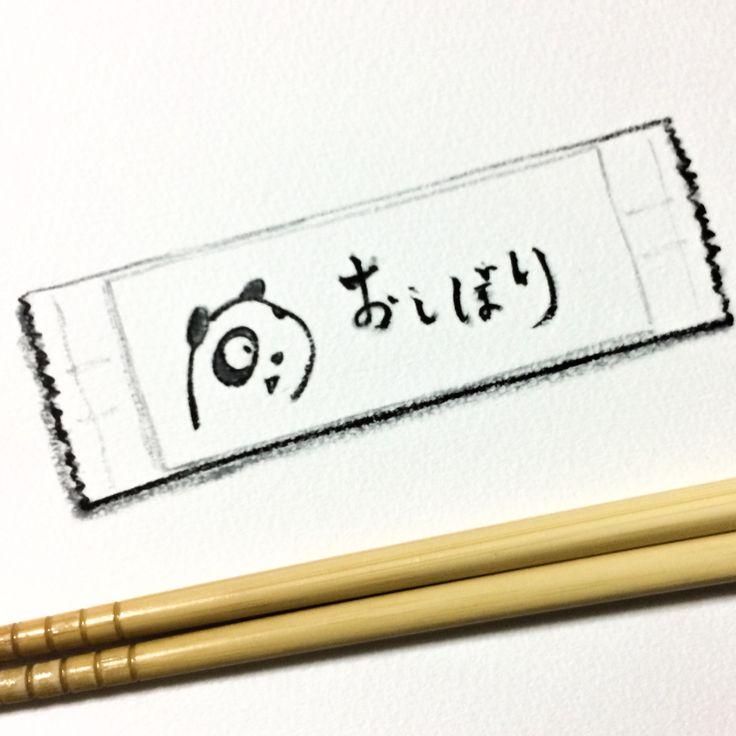 【一日一大熊猫】 2014.10.29 おしぼりの日。 タオルのおしぼりはすっかり袋に入った 紙のおしぼりにシェアを奪われた感があるね。 でも顔を拭き拭きしたいね。 #pandaJP #おしぼり