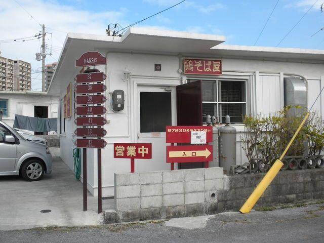 浦添、港川にある「鶏そば屋 いしぐふー」