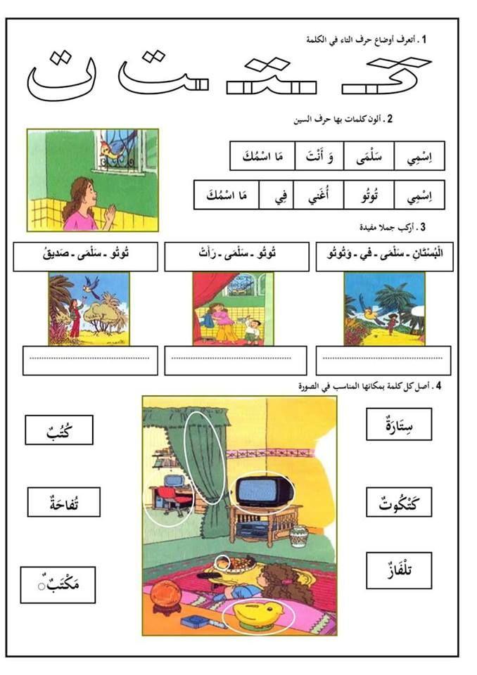 تعليم بريس كراسة رااائعة جدا لتعليم القراءة والكتابة للسنة ا Learning Arabic Teach Arabic Arabic Worksheets