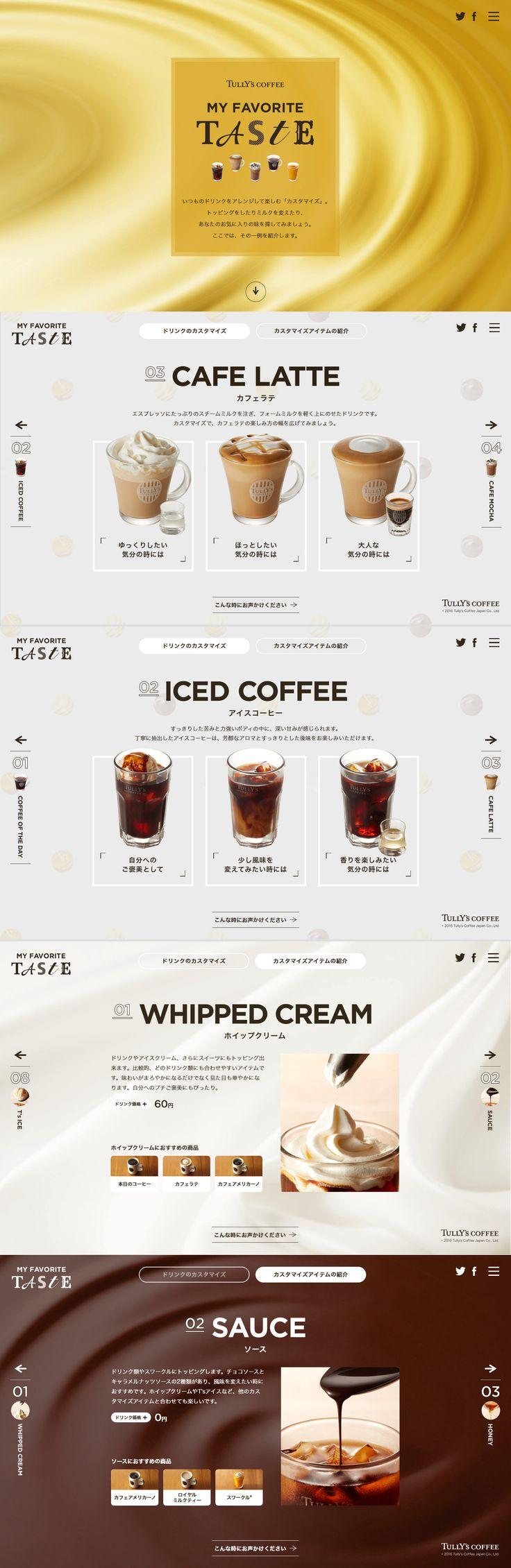 http://www.tullys.co.jp/menu/order/