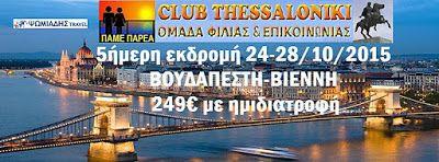ΟΜΑΔΑ ΦΙΛΙΑΣ & ΕΠΙΚΟΙΝΩΝΙΑΣ CLUB THESSALONIKI : 5ήμερη εκδρομή 24-28/10/2015 ΒΟΥΔΑΠΕΣΤΗ-ΒΙΕΝΝΗ 249...