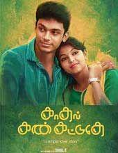 Kadhal Kan Kattuthe 2017 Tamil Movie Online Download Free