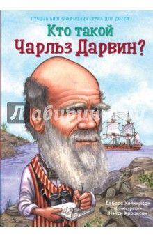 Дебора Хопкинсон - Кто такой Чарльз Дарвин? обложка книги