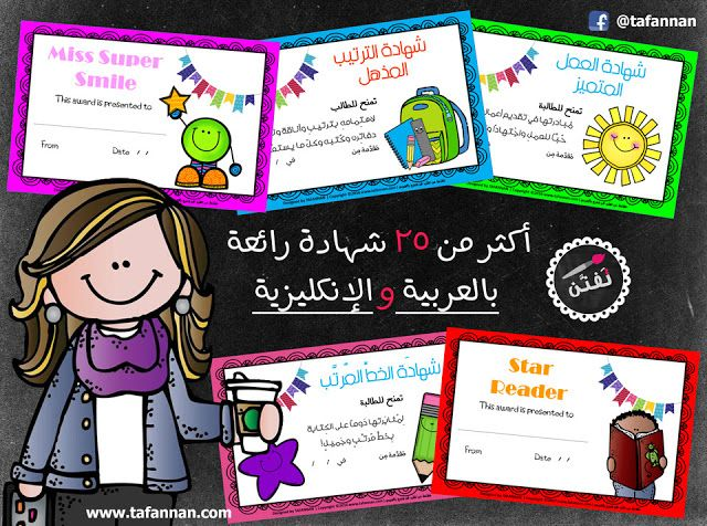 Cutest Students Certificates Tafannan أروع شهادات تشجيعية للصف والمدرسة Special Education Classroom Organization Learning Arabic Preschool Activities