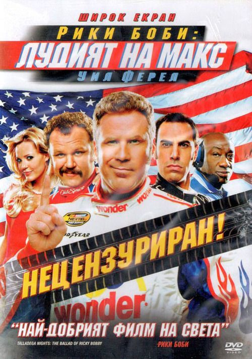 Talladega Nights: The Ballad of Ricky Bobby 2006 full Movie HD Free Download DVDrip