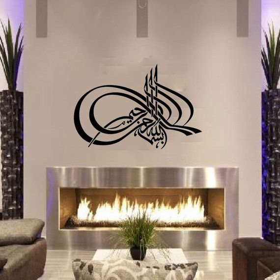 Islamic Wall Art Calligraphy Bismillah Wall Sticker