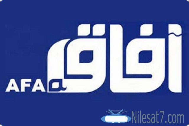 تردد قناة آفاق العراقية 2020 Afaq Tv Afaq Afaq Tv افاق افاق العراقية Gaming Logos Logos Afaa