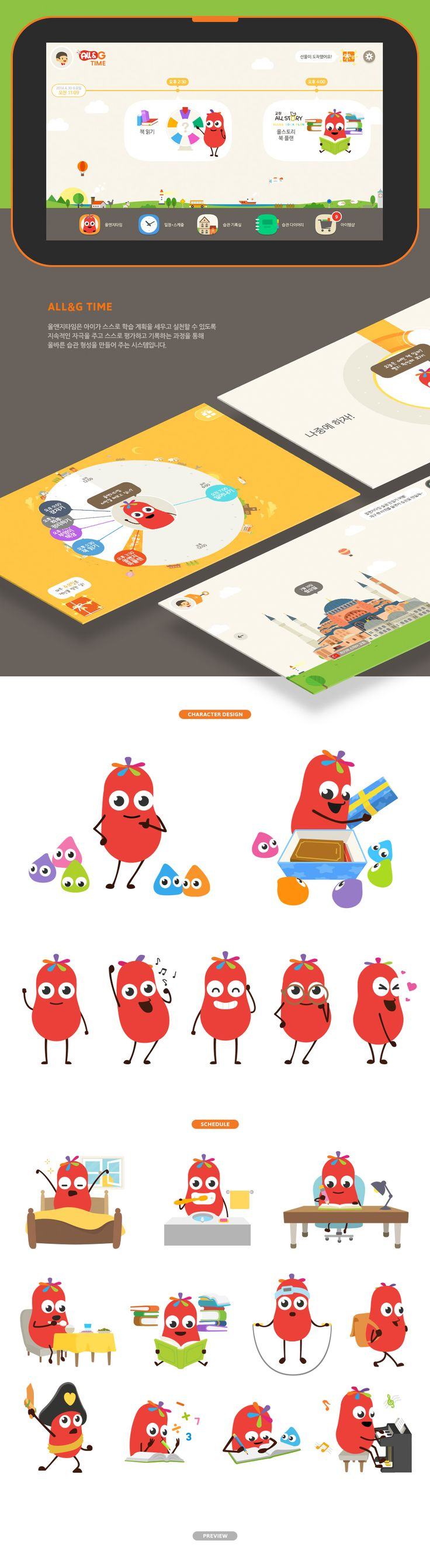 This appears to be an app designed to appeal to young children. The app looks to have utilized a bean-like character that appears throughout the interface. The layout however seems to to be a little too complex for preschool aged children.