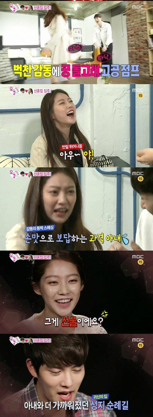"Gong Seung Yeon Hates Lee Jong Hyun's Surprise Present for Her on ""We Got Married"""