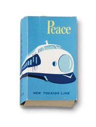 東海道新幹線開業記念タバコ(ピース)