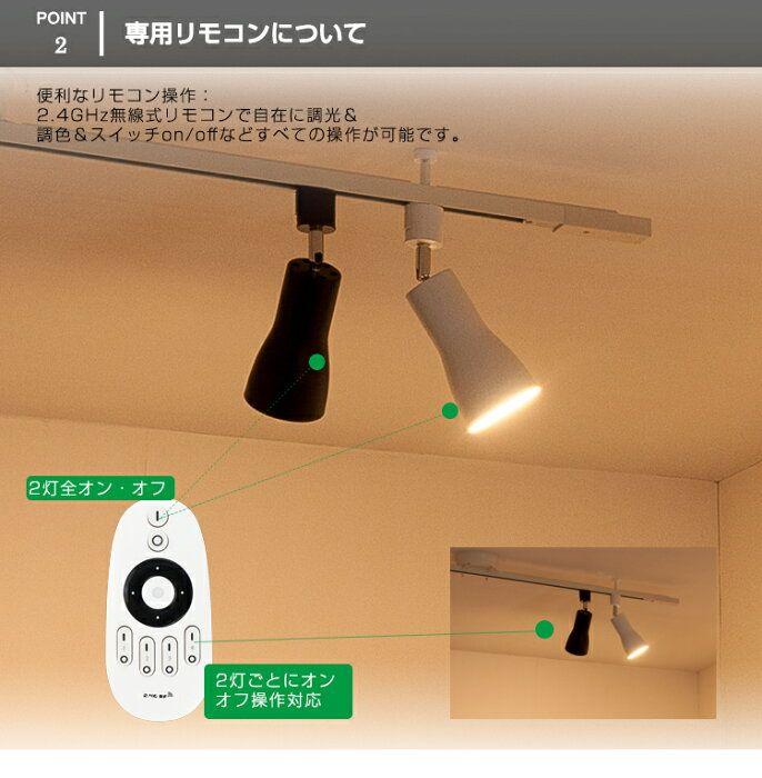 楽天市場 高評価4 61 ダクトレール スポットライト E26 電球付き 60w 調光調色可能 リモコン操作 天井照明 シーリングライト リモコンled電球 電球色 昼光色 おしゃれ 間接照明