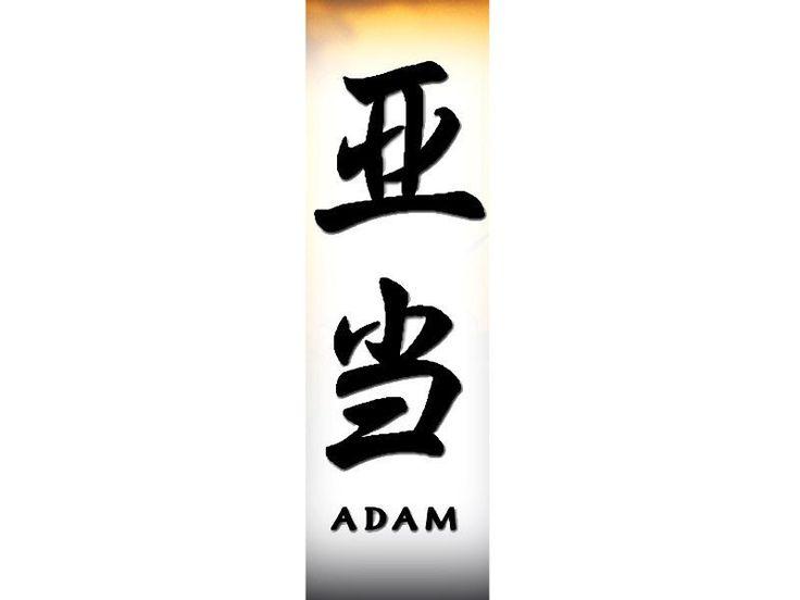 Chinese tattoo for Adam: TattooInn