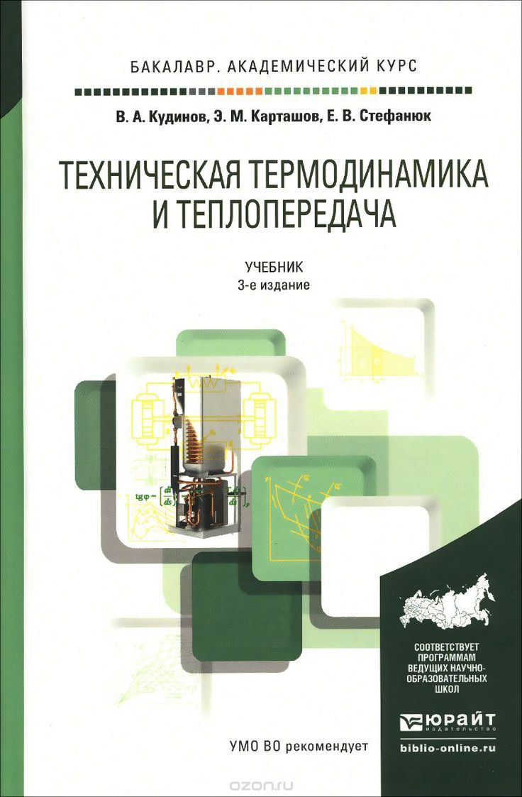 Техническая термодинамика и теплопередача. Учебник » BookBrary.com - Книги для МЕНЯ