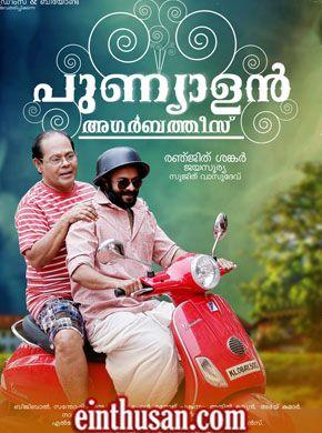 Punyalan Agarbattis (2013) Malayalam Movie Online in Ultra HD - Einthusan Jayasurya, Nyla Usha, Aju Varghese and Rachana Narayanankutty. Directed by Ranjith Sankar. Music by Bijibal. 2013 [U] BLURAY ULTRA HD ENGLISH SUBTITLE