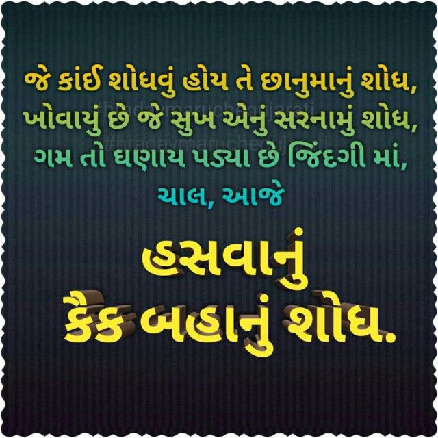 1000+ Images About Gujrati Quote On Pinterest