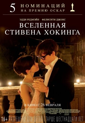 Вселенная Стивена Хокинга (The Theory of Everything)