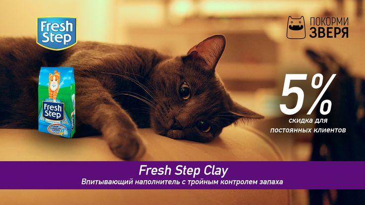 Чистоплотные кошки любят комфорт и чистоту, и кошачий туалет здесь не исключение из правил. Поэтому к выбору наполнителя зверь подходит весьма серьезно. #кот #кошка #кормдлякошек #cat #покормизверя #catsanddogs #pets #feedthebeast #freshstep