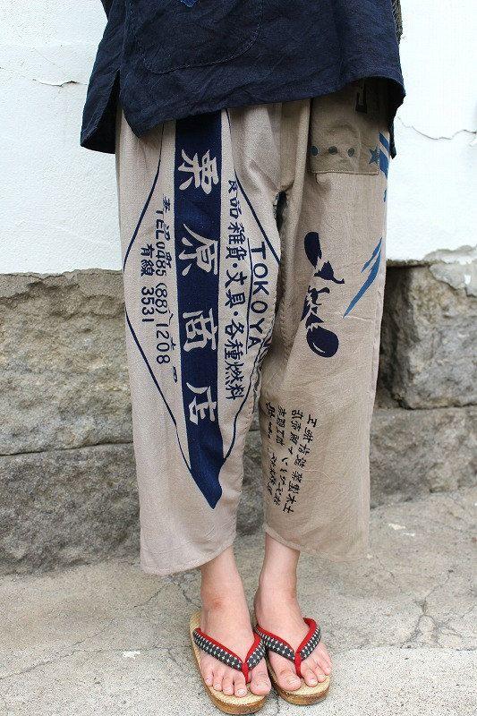 昭和の手ぬぐい 手染めのペチパンツ [PANTS-239]