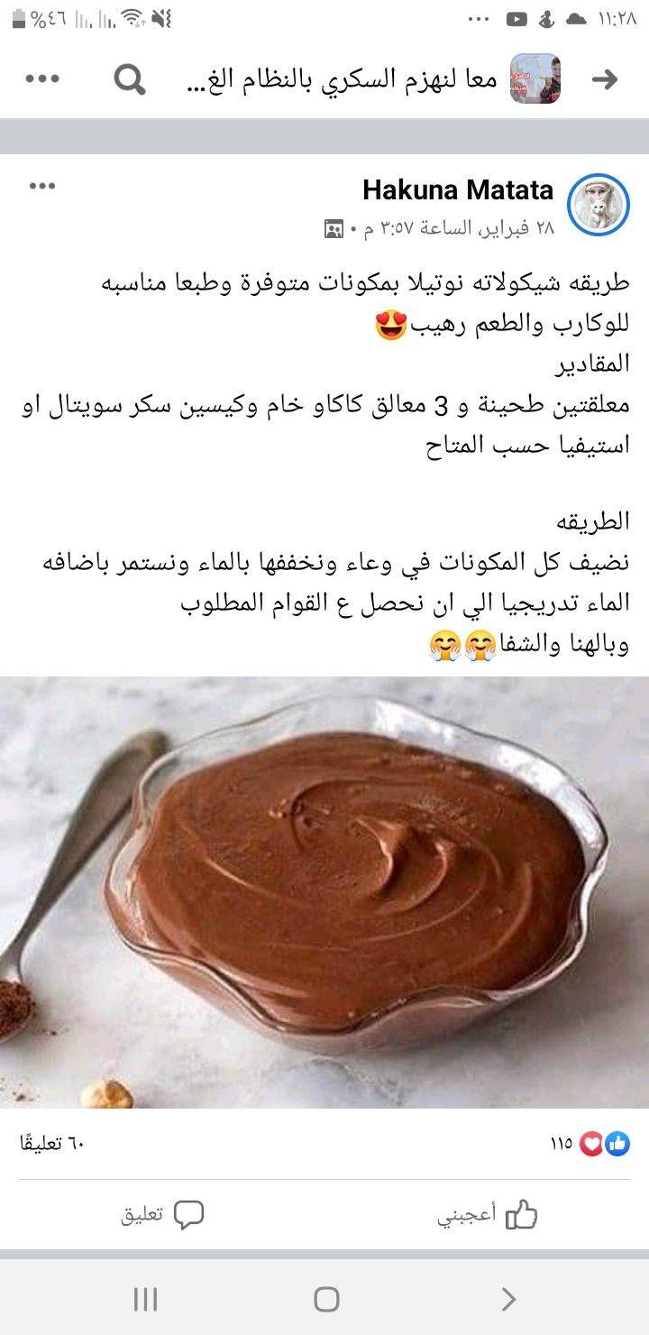 Pin By وسام عوني On وصفات لو كارب لمرضى السكر Food Desserts Pudding
