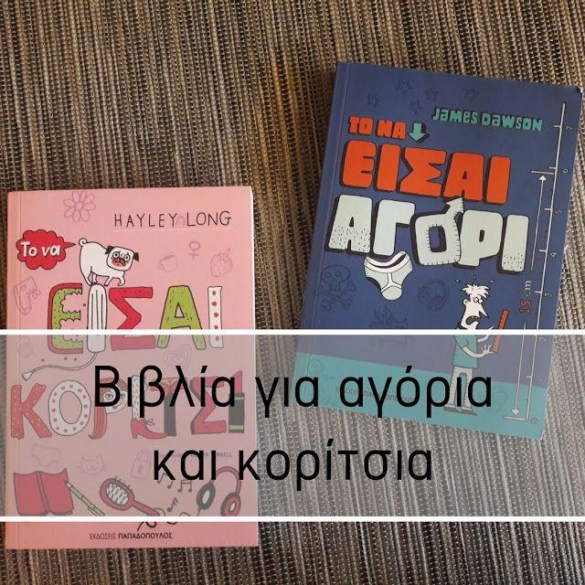 Κάθε μέρα Γονείς: Bιβλία για αγόρια και κορίτσια