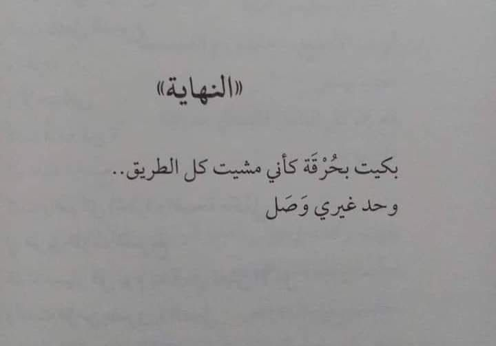 Pin By Dijla On Book Mark Mood Quotes Arabic Quotes Arabic Love Quotes