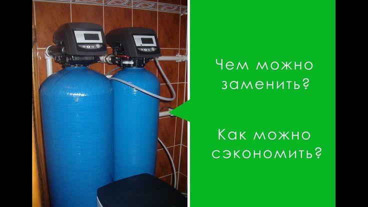 Чем заменить ионообменный фильтр для очистки воды? Купить фильтр с ионоо...
