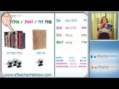 Hebrew lesson 20 - The human body   by eTeacherHebrew.com - Learn Hebrew online - YouTube