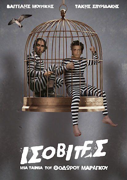 Ισοβίτες (2008)
