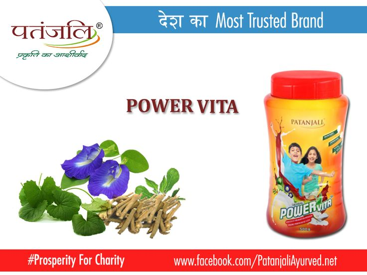 Patanjali #PowerVita is enriched with brahmi, shankhpushpi, ashwagandha, vitamin B12, calcium and iron for your whole family to be healthy. PATANJALI HERBAL POWER VITA 200gm Price Rs.80