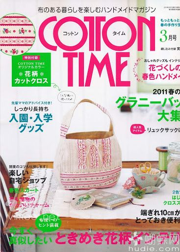 Cotton Time Craft Mag - Many small projects.