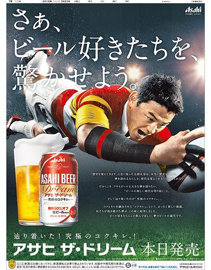 朝日啤酒有限公司