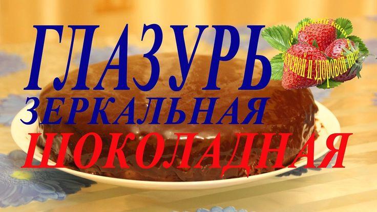 Шоколадная зеркальная глазурь для торта на желатине из какао порошка