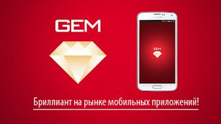 Бесплатные мобильные приложения: Мобильное приложение GEM