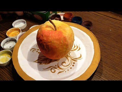 """Как сделать Папье-маше? """"Яблоко на Тарелке"""" - YouTube"""
